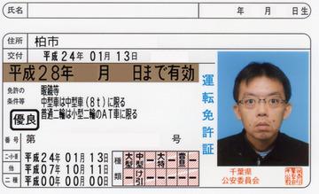 自転車の 自動車運転免許証取得 : ... 二輪免許 取得: ゴシキヒワ.net